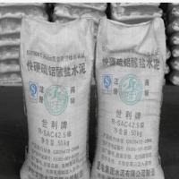 批发供应 低碱度硫铝酸盐水泥 快硬硫铝酸盐水泥 量大优惠