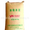 厂家直销 硫铝酸盐双快水泥 快速硬化水泥 快干水泥 快速凝固水泥
