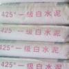 厂家直销 425硅酸盐白水泥 内墙装饰用白水泥 瓷片填缝散装白水泥