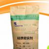 混凝土硅质密实剂厂家 一种用于自密实混凝土防水的硅质密实剂