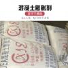 厂家直销 UEA膨胀剂 混凝土膨胀剂 水泥膨胀剂 AEA膨胀剂