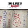 厂家直销 混凝土界面处理剂 地坪处理剂 地面起砂处理剂
