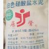 重庆供应白水泥 425,居誉白水泥 厂价直销电话:18725984080