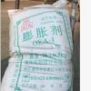 重庆现货供应水泥 膨胀剂混凝土用 18725984080