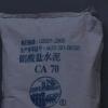 重庆批发快干水泥 52.5级联系电话: 18725984080