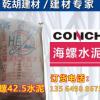 优质海螺水泥p.o42.5上海免费配送黄沙水泥中沙上海码头直销