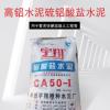 现货供应 高铝水泥硫铝酸盐水泥抢修工程及冬季施工早强的工程