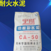 厂家供应耐高温耐火水泥 CA-50铝酸盐水泥 强度大耐火水泥