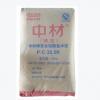 中材PC32.5包装水泥 长沙建筑水泥 普通硅酸盐水泥