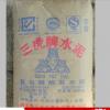 三虎水泥供应PC32.5R硅酸盐三虎水泥 三虎水泥价格优惠