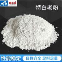 厂家供应 特白老粉 活性轻质碳酸钙 325目800目1250目重质碳酸钙
