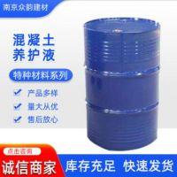 厂家直销 高浓混凝土养护液 路桥养护 混凝土养护液 量大价优