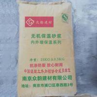 厂家直销 建筑无机保温砂浆 混凝土无机聚合物防水砂浆批发