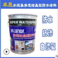 厂家直供水泥基渗透结晶型防水涂料 渗透结晶性防水涂料