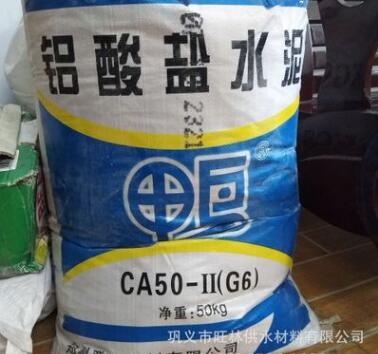 耐高温铝酸盐水泥CA50-II(G6)高强度鸭牌水泥 高铝水泥熟料