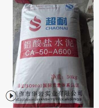 豫超耐牌 高铝耐火水泥625 铝酸盐水泥CA50-A600 大福利