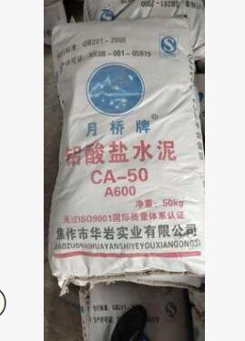 月桥牌 纯铝酸盐水泥 CA50-600高铝耐火水泥高铝