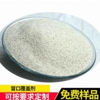 郑州厂家冒口覆盖剂耐火材料保温性好珍珠岩保温集渣覆盖剂批发
