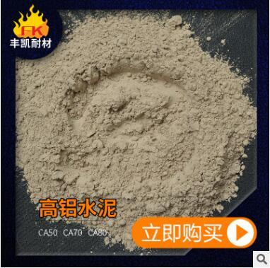 耐火水泥 高铝水泥 冬季施工用铝酸盐水泥 铝酸钙水泥