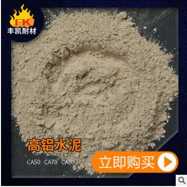 工业窑炉用耐高温耐火水泥 耐火混凝土用高铝耐火水泥