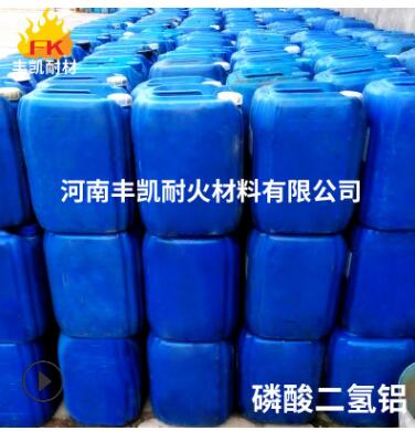 耐火材料粘合剂磷酸二氢铝 液体磷酸二氢铝