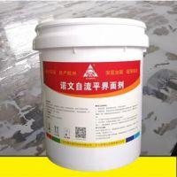 诺文自流平专用界面剂 混凝土界面剂 界面处理剂 液体界面剂