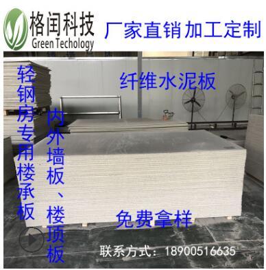 直销6--20mm纤维水泥板 轻钢别房内外墙板 楼承板