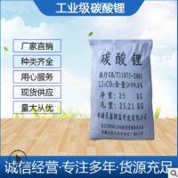新疆碳酸锂 厂家直销 工业级新疆碳酸锂 水泥砂浆 量大优惠