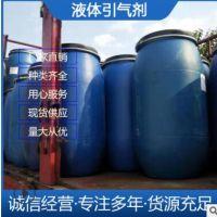 液体引气剂 厂家直销 水泥外加剂 水泥用 液体引气剂