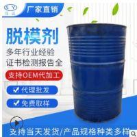 厂家生产 供应脱模剂建筑模板脱模剂脱模油 支持定制混凝土隔离剂