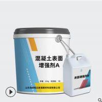 厂家直销 混凝土表面增强剂 高渗透 回弹强度高 增加混凝土强度