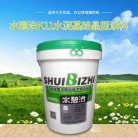 水碧治K11水泥基结晶型涂料 净味内墙涂料室内墙面涂料20kg/桶