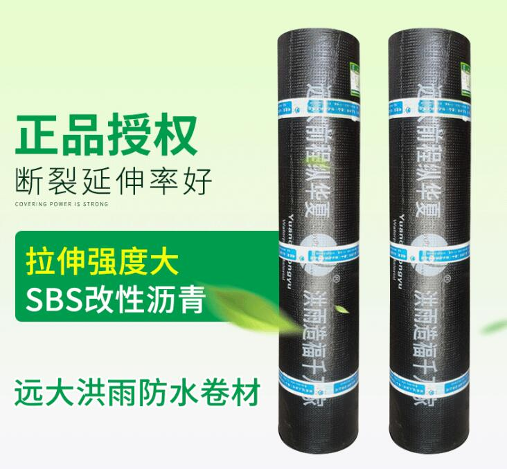 远大洪雨防水卷材 弹性体SBS改性沥青防水卷材 聚酯胎SBS防水卷材