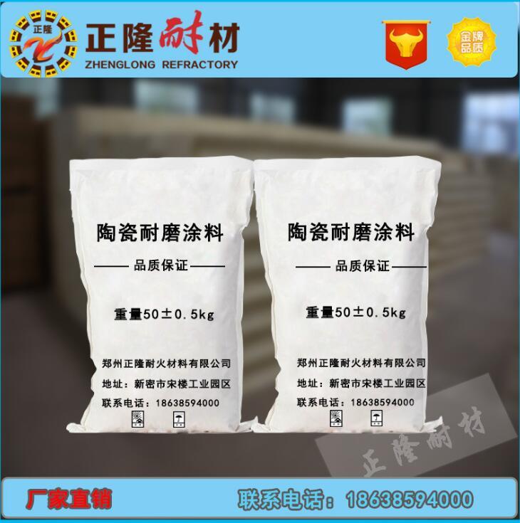 陶瓷耐磨涂料 耐高温 热销供应 源头工厂 郑州正隆耐材