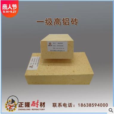一级高铝砖 75含量高铝砖 正隆耐材专业生产定型不定型耐火材料
