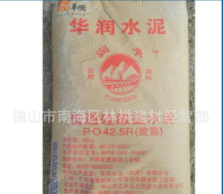 华润水泥 PO42.5R水泥 地区供应普通硅酸盐建筑装修华润水泥