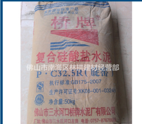 佛山厂家批发桥牌水泥PC32.5R复合硅酸盐水泥建筑水泥