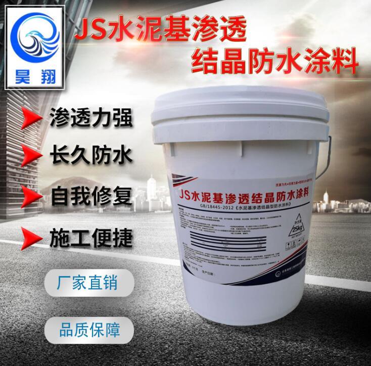 山东防水砂浆 JS水泥基渗透结晶防水涂料 高强混凝土抗渗剂定制