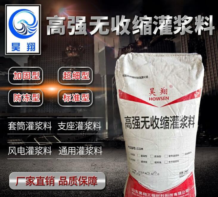 CGM高强无收缩灌浆料 压浆料 支座灌浆料批发 山东厂家