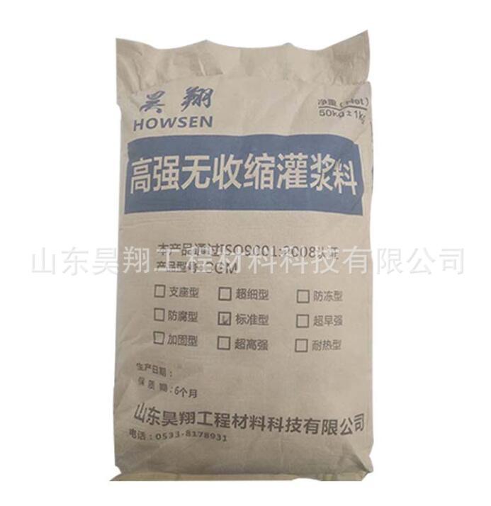 山东昊翔 水泥灌浆细水泥厂家销售批发