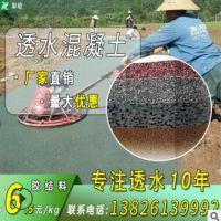 彩砼厂家供应广东广州生态彩色强固露骨料c30透水砼 透水混凝土