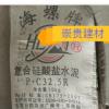 厂家直销批发海螺水泥P.C 32.5快速凝固水泥复合硅酸盐水泥
