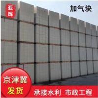 加气混凝土砌块定制 工业建筑材料粉煤灰砌块 实心防腐土加气块