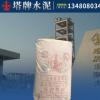 塔牌建筑水泥 P.P32.5R复合硅酸盐袋装水泥厂家直销砌筑材料水泥