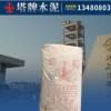 塔牌建筑水泥 P.O42.5R普通硅酸盐袋装水泥厂家直销
