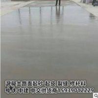 水泥路面修补料 混凝土路面修补料选河南嘉固品质保证