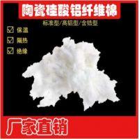 耐高温硅酸铝保温棉耐火陶瓷纤维散棉炉壁烤箱填充隔热保温棉