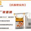 抗裂密实剂 砂浆抗裂密实剂提高水泥制品的密实性 可慧抗裂密实剂