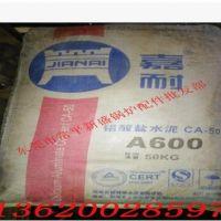 【嘉耐牌】高铝水泥/耐火水泥/铝酸盐水泥/矾土水泥/防火耐火材料