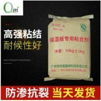 厂家供应保温板粘合剂高强无收缩快干型保温粘合剂